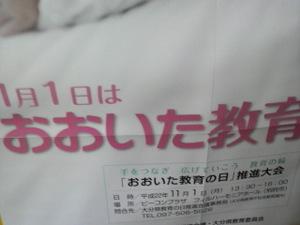 2010102923250000