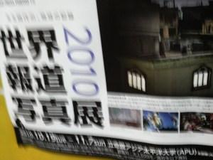 2010102923260002