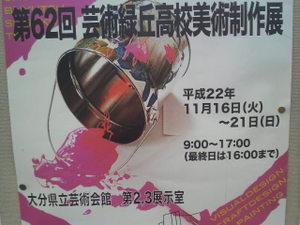 2010110810550000