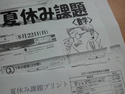2011072122080000