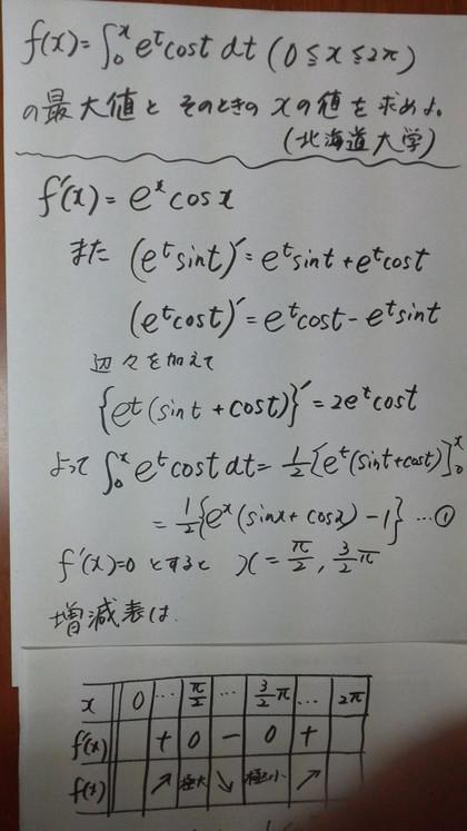 2013052403460000 数Ⅱの積分は楽勝だけど、数Ⅲの積分は死ぬほど難しいもんね。 数
